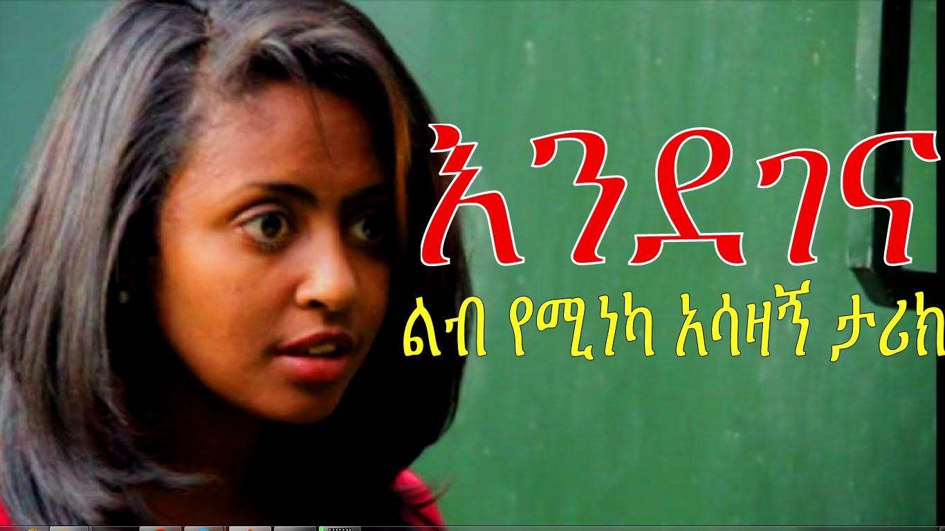 Ethiopia Film