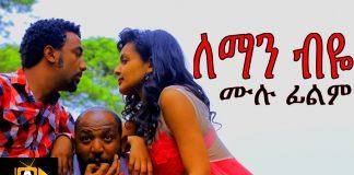 Tewodros Fikadu Archives - Ethiopian Movies