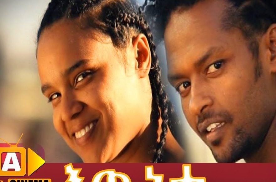 Ethiopia Movie