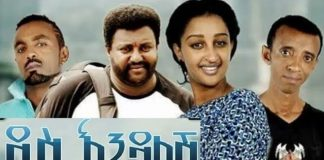 amharic film free download Archives - Page 4 of 9 - Ethiopian Movies