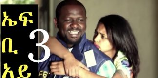 amharic movies download Archives - Page 3 of 9 - Ethiopian Movies