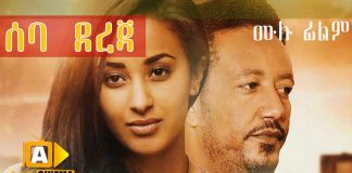 Amharic Film Free Download Archives Ethiopian Movies